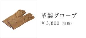 革製グローブ ¥3,800(税抜)