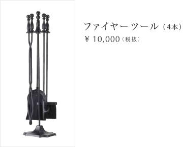 ファイヤーツール(4本) ¥10,000(税抜)