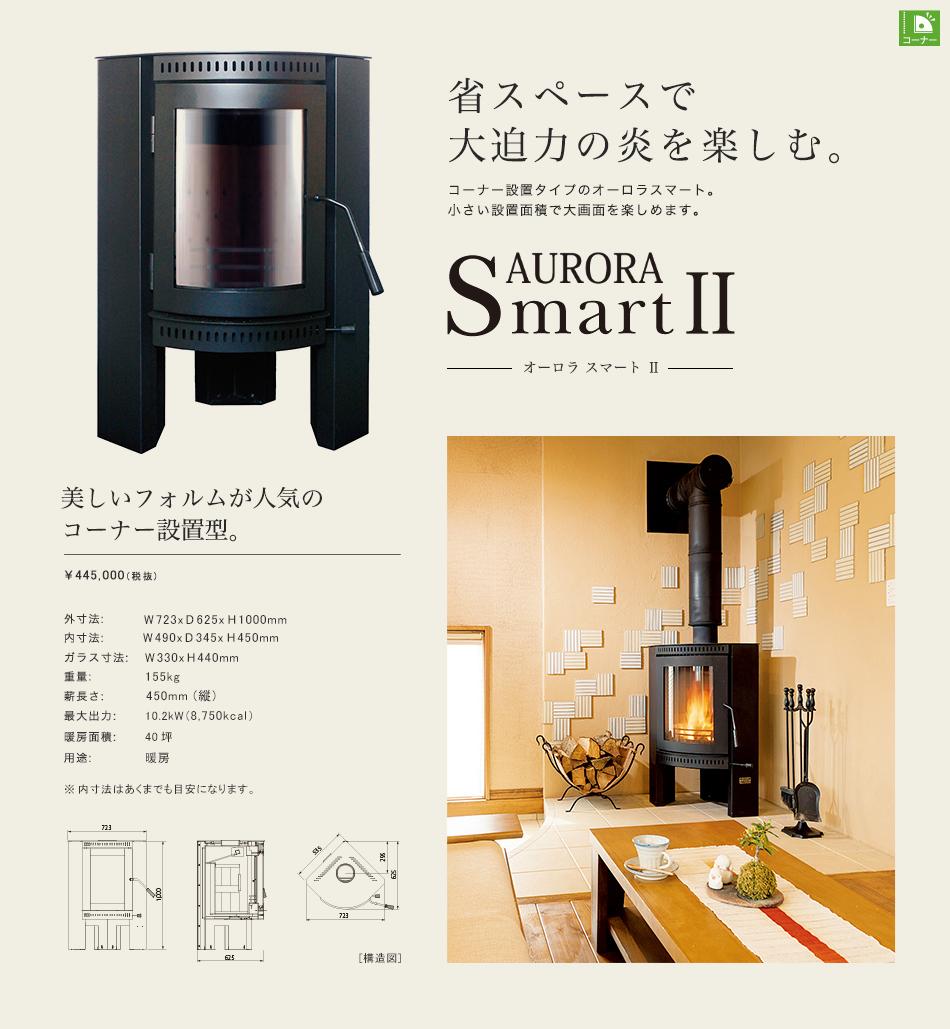 AURORA Smart2 オーロラスマート2