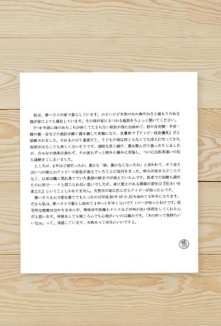 お客様から手紙1