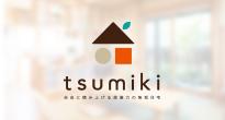 「無垢材の家は高い」という先入観を覆す、若い世代に向けた新ブランド「tsumiki」シリーズ