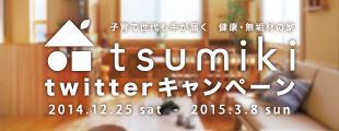 tsumiki モニターキャンペーン