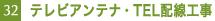 32. テレビアンテナ・TEL配線工事
