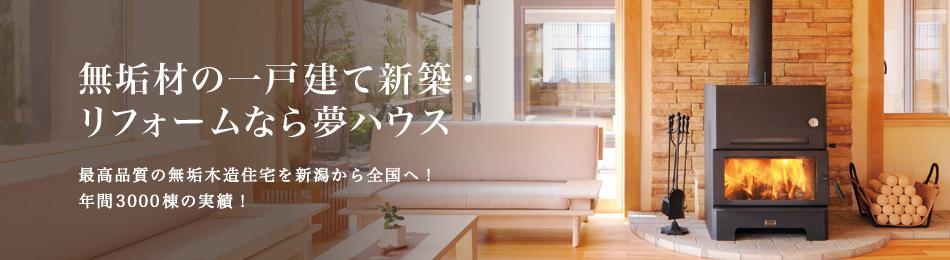 無垢材を使用した住宅なら夢ハウス