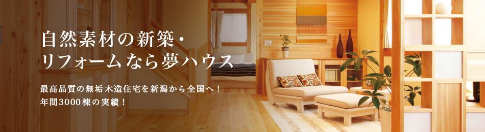 自然素材を使用した木造住宅なら夢ハウス