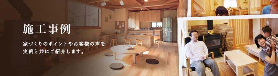 家づくりのこだわりポイントやお客様の声を実例と共にご紹介します