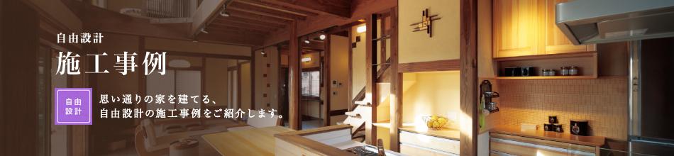 思い通りの家を建てる自由設計の施工事例をご紹介します