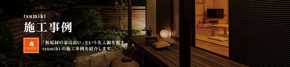 「無垢材の家は高い」という先入観を覆す、tsumikiの施工事例を紹介します