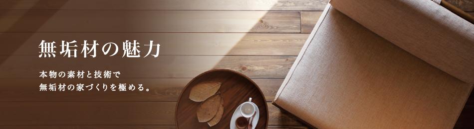 無垢材の魅力 本物の素材と技術で無垢材の家づくりを極める。