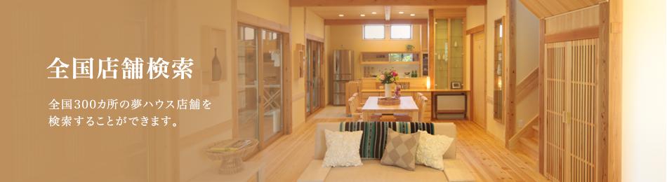 全国の店舗一覧 家づくりのポイントやお客様の声を実例と共にご紹介します。