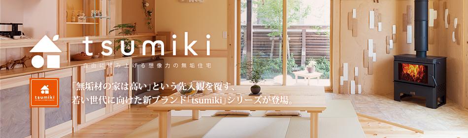 「無垢材の家は高い」という先入観を覆す、若い世代に向けた新ブランド「tsumiki」シリーズが登場。